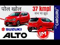Maruti ALTO, Turbo RS, CARGURU, आधा सच कैसा होता है? Engine, Interior, Average & All Details