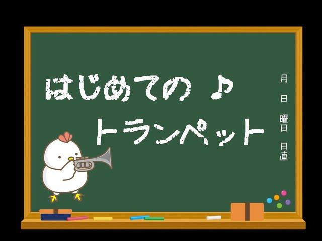 飯塚高校高校吹奏楽部 〜はじめてのTrumpet〜