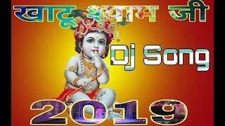 4g Khatu Wala Shyam Ji New Remix Dj Ronak