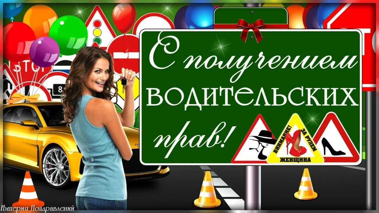 Открытки с получением прав на вождение, открытка февраля