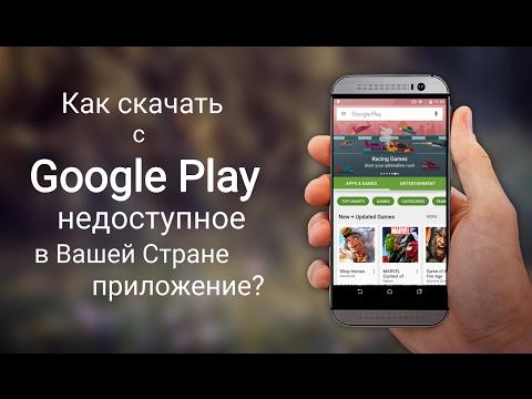 Как скачать недоступное приложение из Play Маркет (Без ROOT)