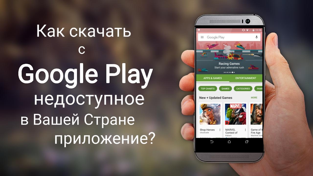 Как скачать недоступное приложение с google play
