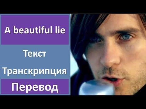 30 Seconds To Mars - A Beautiful Lie - текст, перевод, транскрипция