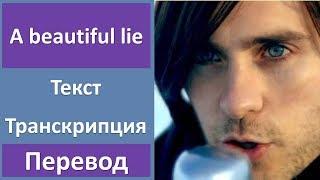 30 Seconds To Mars A Beautiful Lie текст перевод транскрипция
