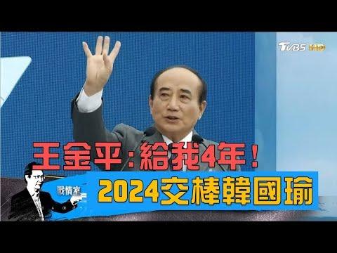 王金平連說3次:給我4年!2024「交棒」韓國瑜?少康戰情室 20190307