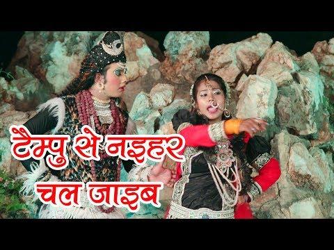 टैम्पू से नइहर चल जाइब || Tempu Se Naihar Chal Jaib || Mannu Lal Yadav || JK Yadav Films