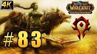 World of Warcraft - Warlords of Draenor - Путешествие к центру земли #83(Путешествие в World of Warcraft , серия - 83 - Путешествие к центру земли #83 Официальный сервер World of Warcraft - Гром. Не..., 2015-11-12T07:00:00.000Z)