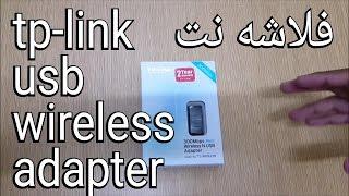 فتح صندوق tp-link usb wireless n adapter