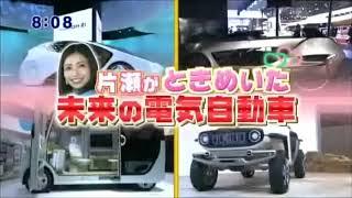 シューイチで紹介された第45回東京モーターショー2017レポート.