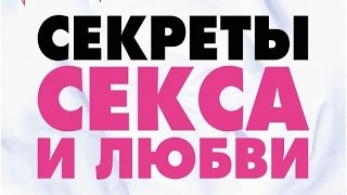 «Секреты секса и любви» — фильм в СИНЕМА ПАРК