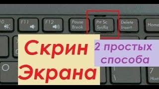 Скрин экрана Как сделать скриншот экрана на копьютере или ноутбуке