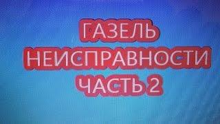 Газель ремонт. Электрика