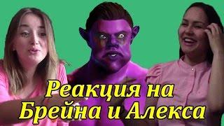 "Реакция Молодежи на Брейна и Алекса (""TheBrainDit"", ""AlexPozitiv"")"
