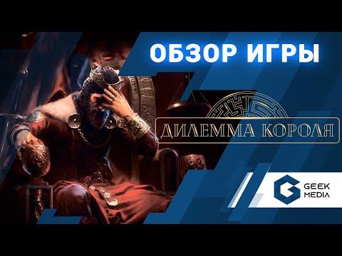 ДИЛЕММА КОРОЛЯ - ОБЗОР настольной игры King's Dilemma