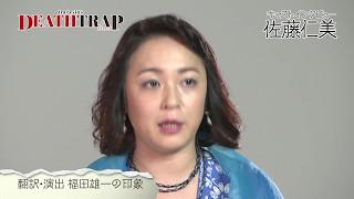 オフィシャルHP:http://www.deathtrap.jp/ 2017年7月7日(金)~7月23...