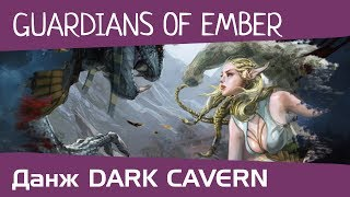 Guardians of Ember - данж Dark Cavern (обзор игры по ссылке в описании к видео)