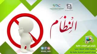 النظام - التعامل مع الجرائم الالكترونية ١٤٣٨/٢/١هـ