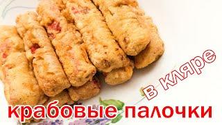 Кулинарный рецепт, закуска к пиву, Крабовые палочки в кляре от канала свой среди своих кулинария