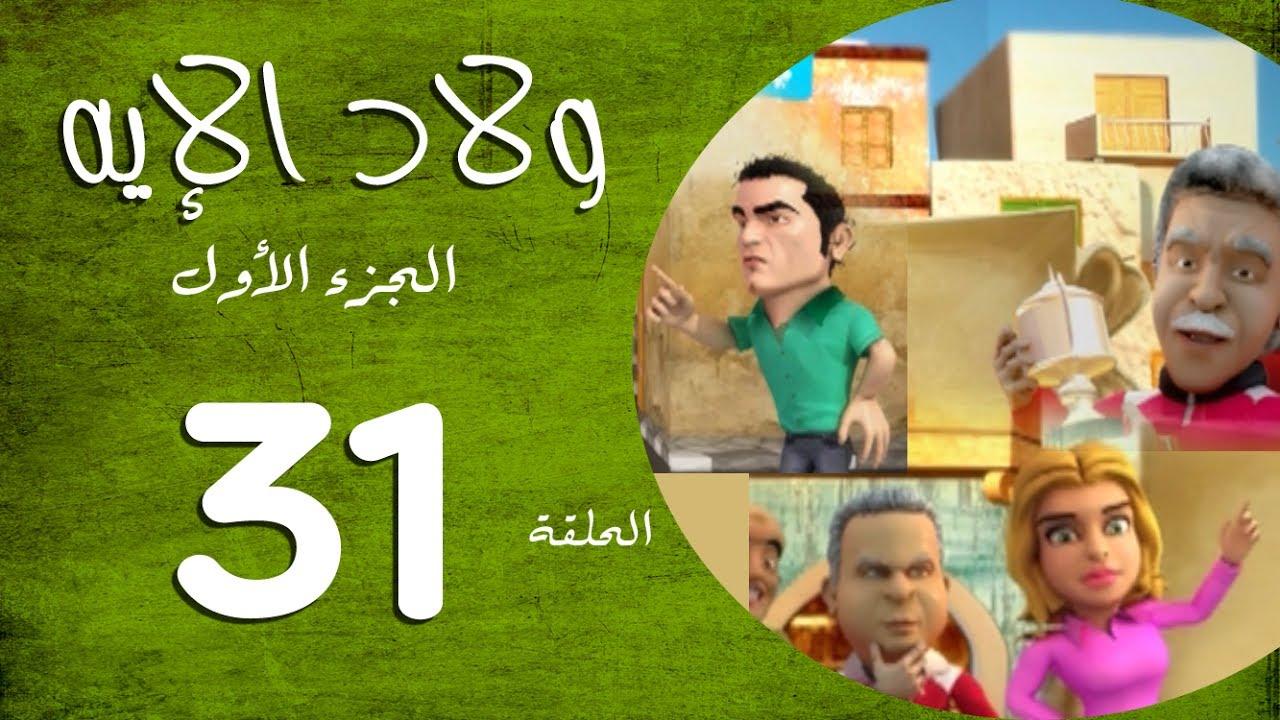 Welad Eleih_ part 1 _ Episode |31| مسلسل ولاد الايه - الجزء الاول - الحلقة الحادية والثلاثون