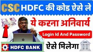 CSC से HDFC BANK का कोड ऐसे मिलेगा जल्दी कर ले ये प्रोसेस अभी मौका दिया CSC ने सबको करना जरूरी ।