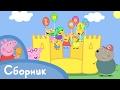 Свинка Пеппа - 1 Cезон 14-26 серия
