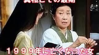1999年に亡くなった女優 山岡久乃さんの養女・泰子さんる世間は鬼ば...
