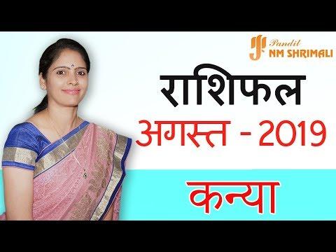 Kanya Rashi Virgo August 2019 Horoscope  | कन्या राशिफल अगस्त 2019 | Monthly Horoscope