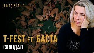 Реакция МАМЫ на T-Fest feat. Баста - Скандал (Piano Version)