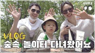 육아 브이로그 | 송추계곡 숲속 놀이터 다녀왔어요 :)…