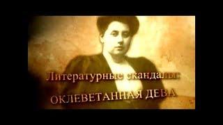 Исторические путешествия Ивана Толстого. Оклеветанная дева Смотри на OKTV.uz
