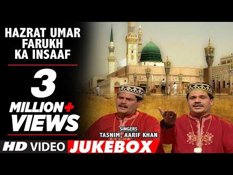 हज़रत उमर फ़ारूख़ का इंसाफ़ (Audio) || T-Series IslamicMusic || Tasnim Aarif Khan
