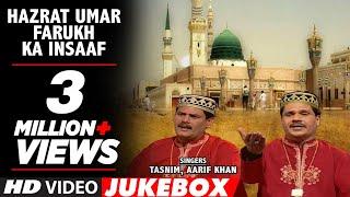 हज़रत उमर फ़ारूख़ का इंसाफ़ (Audio)    T-Series IslamicMusic    Tasnim Aarif Khan