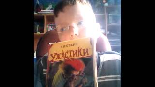 Ужастики и большая книга ужасов книгообзор