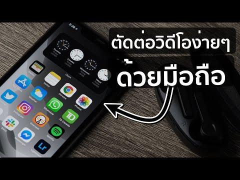 คลิปเดียวจบ ตัดต่อวิดีโอง่ายๆด้วยมือถือ บน iPhone หรือ iPad : แอพ LUMAFUSION