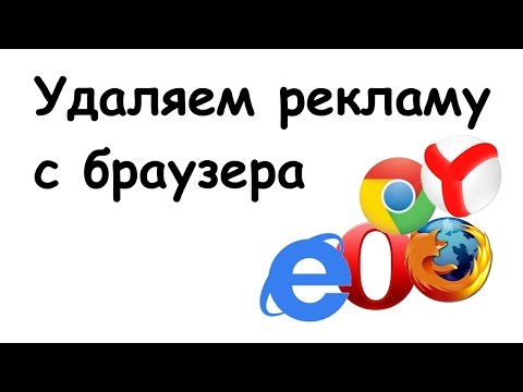 Как удалить рекламу с браузера (Chrome, Firefox, Opera, Яндекс, Explorer)