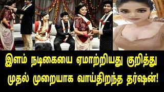 இளம் நடிகையை ஏமாற்றியது குறித்து  முதல் முறையாக வாய்திறந்த தர்ஷன்! | Tamil Cinema News | Bigg Boss