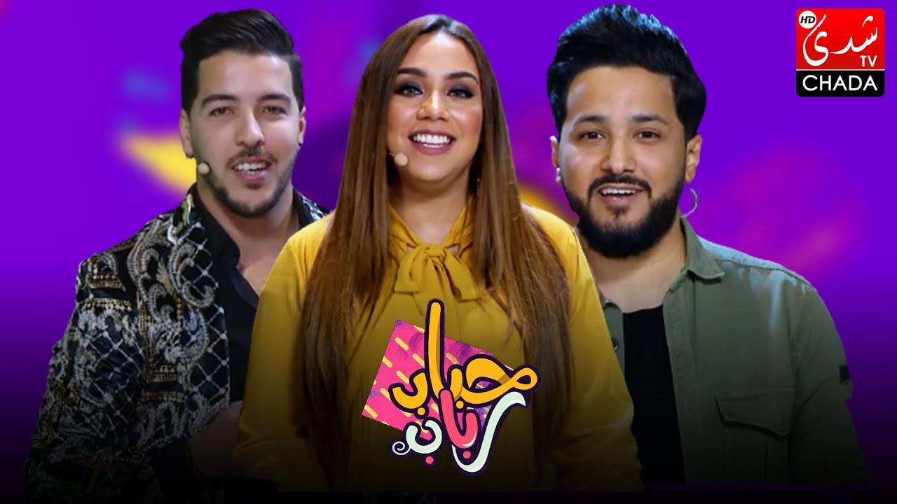 برنامج حباب رباب - الحلقة الـ 12 الموسم الثاني | مجذوب الدغوغي و ياسين الجيراري | الحلقة كاملة