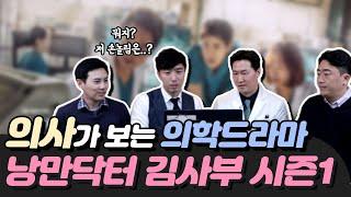 [ 낭만닥터 김사부 ] 의사가 보는 의학드라마는?  (…