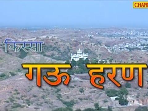 Gau Haran |  गऊ हरण | Koshinder Khadana | Haryanvi Ragni Kissa