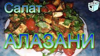 Салат Алазани (брынза,шампиньоны,помидоры,кинза)