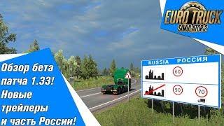 Euro Truck Simulator 2 обзор бета патча 1.33. Новые трейлеры и часть России!