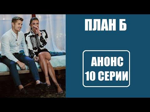 Анонс 10 серии План Б. План Б 10 серия анонс. Анонс 10 выпуска шоу План Б на ТНТ. План Б 10 серия.