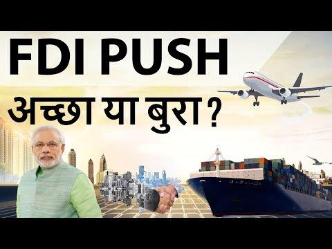 FDI से भारत को लाभ या हानि ? New FDI Policy Analysis - 100% FDI In Single Brand Retail