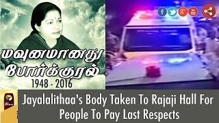 LIVE: Jayalalithaa's mortal remains reach Rajaji Hall, leaders & public gathered to pay respects
