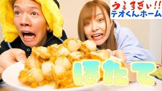 【コストコ】ほたて1kgをドカーンと食すぞぉ!!!