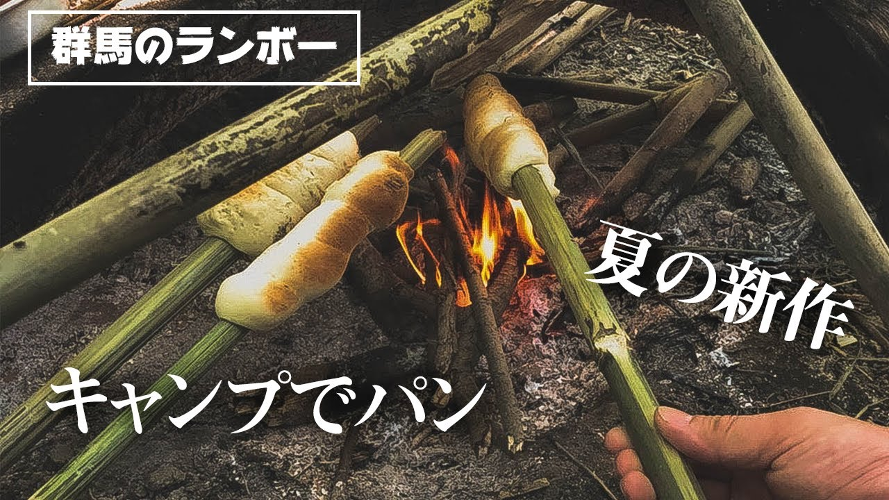 夏のキャンプ料理の定番にしたい!桑の実ジャムとパン作りをサバイバル風に♪【群馬のランボーのサバイバル王国】