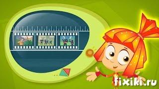 Фиксики - Фикси - советы - Как снимают кино