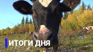 Итоги дня. 21 сентября 2021 года. Информационная программа «Якутия 24»