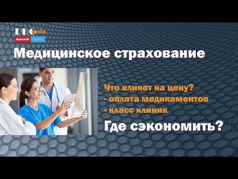 Медицинское страхование: цена и где сэкономить?