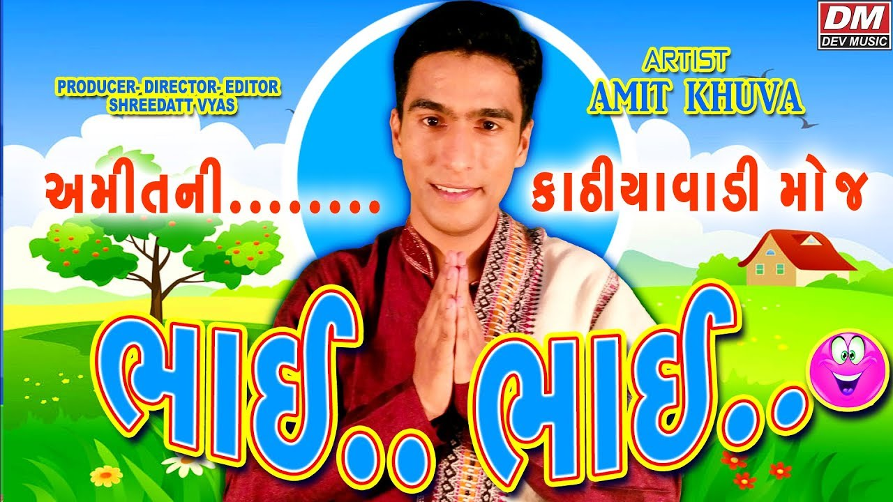 Amit Khuva Desi New Comedy Video || Kathiyawadi Moj -Bhai Bhai || Gujarati Jokes on Dayra Style